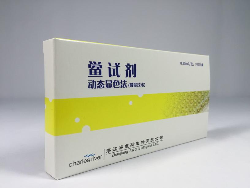 鲎试剂(动态显色法,微量技术)