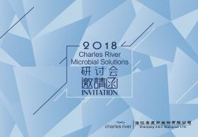 2018 Charles River Microbial Solutions 研讨会第二轮邀请